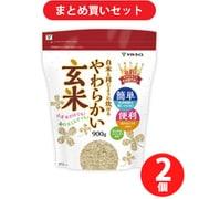 【まとめ買い割引】 ヤマトライス 白米と同じように炊けるやわらかい玄米 900g 令和2年産 [2袋セット]