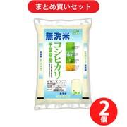 【まとめ買い割引】 ヤマタネ 無洗米 千葉コシヒカリ 5kg 令和2年産 [2袋セット]