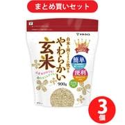 【まとめ買い割引】 ヤマトライス 白米と同じように炊けるやわらかい玄米 900g 令和2年産 [3袋セット]