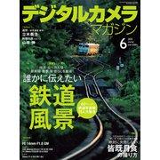 デジタルカメラマガジン 2021年6月号(紙版/電子書籍版)電子書籍版無料セット