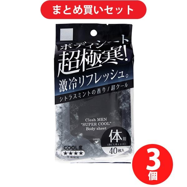 【らくらくカートイン】 クレシュ Clesh MEN  フェイス&ボディシート 40枚 超クール [3個セット]