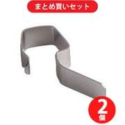 【らくらくカートイン】ウェック WECK WE-004 ステンレスクリップ [2個セット]