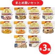 【らくらくカートイン】尾西食品 アルファ米ごはんシリーズ 10種類×各3食 30食セット [長期保存食]