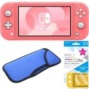まとめ買いでお買い得!揃えて安心Nintendo Switch Liteセット [任天堂 Nintendo Switch Lite本体 コーラル+ブルーライトカットガラスフィルム+スリムソフトポーチ BL×BK]