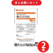 【まとめ買い割引】パナソニック Panasonic SD-MIX100A 食パンミックス(1斤用) (5袋入)×2個セット
