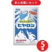 【まとめ買い割引】 ヒヤロン 冷却剤 [5個セット]