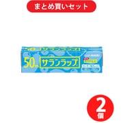 【まとめ買い割引】旭化成ホームプロダクツ サランラップ サランラップ 15cm×50m 2個セット