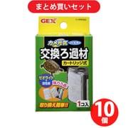 【まとめ買い割引】GEX ジェックス カメ元気フィルター交換ろ過材 10個セット