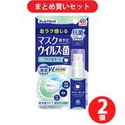 【まとめ買い割引】 アレルブロック マスク爽やかウイルス・菌 クリアガード 20ml 2個セット