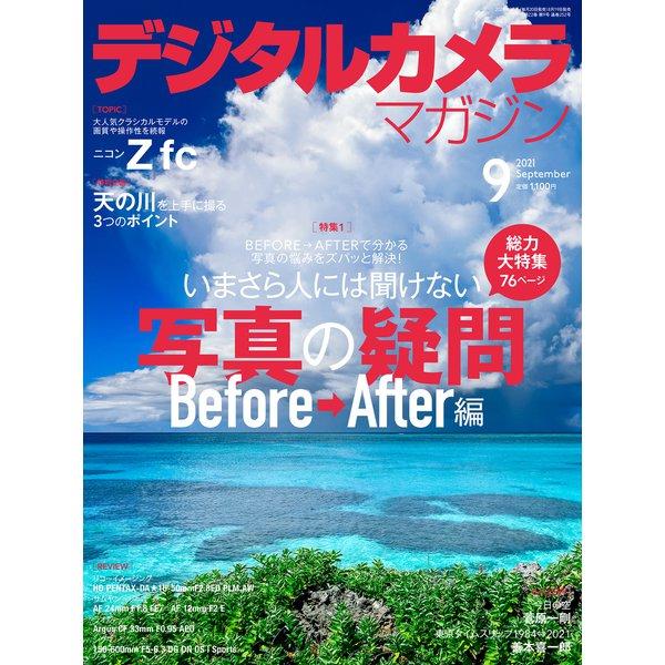 デジタルカメラマガジン 2021年9月号(紙版/電子書籍版)電子書籍版無料セット