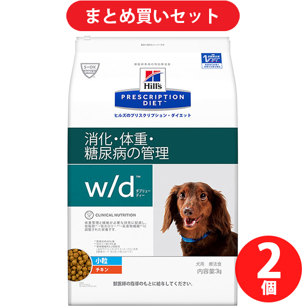 【期間限定 まとめ買い割引】 日本ヒルズ・コルゲート プリスクリプション・ダイエット 犬用 w/d 小粒 3kg ドッグフード 2個セット