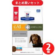 【期間限定 まとめ買い割引】 日本ヒルズ・コルゲート プリスクリプション・ダイエット 犬 c/dマルチケア+メタボリックス小粒 3kg ドッグフード 2個セット