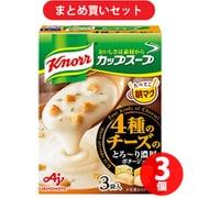 【らくらくカートイン】味の素 Knorr クノール クノールカップ 4種のチーズ 55.2g [3個セット]
