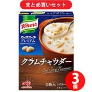 【らくらくカートイン】味の素 Knorr クノール クノールカッププレミアム クラム 40g [3個セット]
