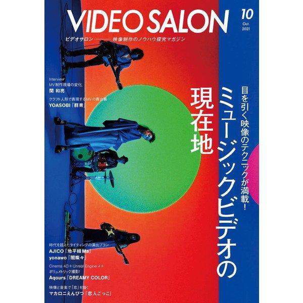 ビデオ SALON (サロン) 2021年10月号(紙版/電子書籍版)電子書籍版無料セット [電子書籍]