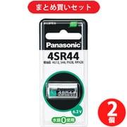【らくらくカートイン】パナソニック Panasonic 4SR44P 酸化銀電池 6.2V [2個セット]