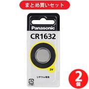 【らくらくカートイン】パナソニック Panasonic CR-1632 コイン型リチウム電池 [2個セット]