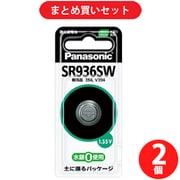 【らくらくカートイン】パナソニック Panasonic SR-936SW 酸化銀電池 [2個セット]