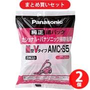 【らくらくカートイン】パナソニック Panasonic AMC-S5 紙パックM型Vタイプ用(5枚入) [2個セット]