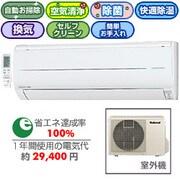 CS-40RGX2-W [気流・換気・お掃除エアコン(14畳・200V対応) CS-40RGX2-W(クリスタルホワイト)]