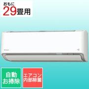 AN90YAP-W [お掃除エアコン (29畳・単相200V) Aシリーズ ホワイト]