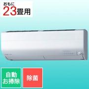 MSZ-ZW7120S-W [お掃除エアコン (23畳・単相200V対応) 霧ヶ峰 Zシリーズ 除菌機能 ピュアホワイト]
