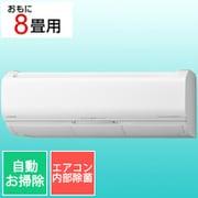 RAS-X25L W [エアコン (8畳・単相100V) 白くまくん Xシリーズ スターホワイト]
