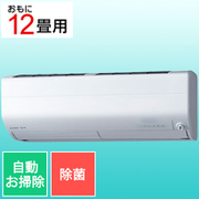 MSZ-ZW3621-W [お掃除エアコン (12畳・単相100V対応) 霧ヶ峰 Zシリーズ 除菌機能 ピュアホワイト]