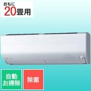 MSZ-ZW6321S-W [お掃除エアコン (20畳・単相200V対応) 霧ヶ峰 Zシリーズ 除菌機能 ピュアホワイト]