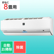 AY-N25X-W [プラズマクラスターNEXT搭載 エアコン (8畳・単相100V) N-Xシリーズ 除菌機能 ホワイト]