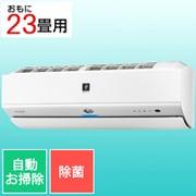 AY-N71X2-W [プラズマクラスターNEXT搭載 エアコン (23畳・単相200V) N-Xシリーズ 除菌機能 ホワイト]