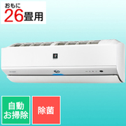 AY-N80X2-W [プラズマクラスターNEXT搭載 エアコン (26畳・単相200V) N-Xシリーズ 除菌機能 ホワイト]