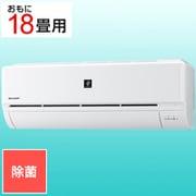 AY-N56D2-W [プラズマクラスター25000搭載 エアコン (18畳・単相200V) N-Dシリーズ 除菌機能 ホワイト]