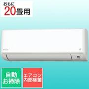 AN63YFP-W [エアコン (20畳・単相200V) Fシリーズ 除菌機能 ホワイト]