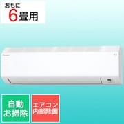 AN22YCS-W [エアコン (6畳・単相100V) Cシリーズ 除菌機能 ホワイト]