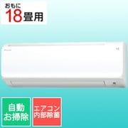 AN56YCP-W [エアコン (18畳・単相200V) Cシリーズ 除菌機能 ホワイト]