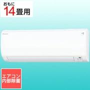 AN40YEP-W [エアコン (14畳・単相200V) Eシリーズ 除菌機能 ホワイト]