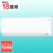 AN56YEP-W [エアコン (18畳・単相200V) Eシリーズ 除菌機能 ホワイト]