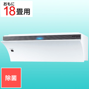 AY-N56P2-W [プラズマクラスターNEXT搭載 エアコン Airest(エアレスト) (18畳・単相200V) N-Pシリーズ 除菌機能 ホワイト]