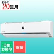 AY-N63H2-W [プラズマクラスター25000搭載 エアコン (20畳・単相200V) N-Hシリーズ 除菌機能 ホワイト]
