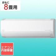 RAS-D25L W [エアコン (8畳・単相100V) 白くまくん Dシリーズ スターホワイト]