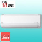 RAS-D56L2 W [エアコン (18畳・単相200V) 白くまくん Dシリーズ スターホワイト]
