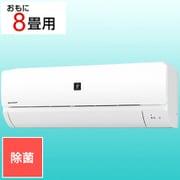 AY-N25N-W [エアコン(8畳・単相100V) N-Nシリーズ プラズマクラスター7000搭載 除菌機能 ホワイト系]