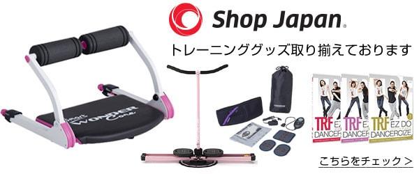 ショップジャパントレーニンググッズ
