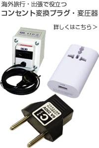 海外旅行・出張で役立つコンセント変換プラグと変圧器