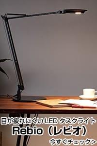LEDタスクライト Rebio(レビオ)
