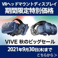 VIVE VRヘッドセット期間特価