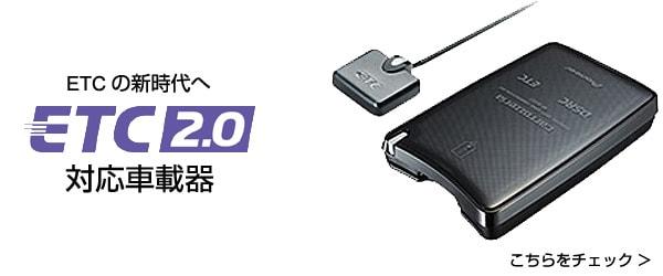 ETC2.0対応車載器