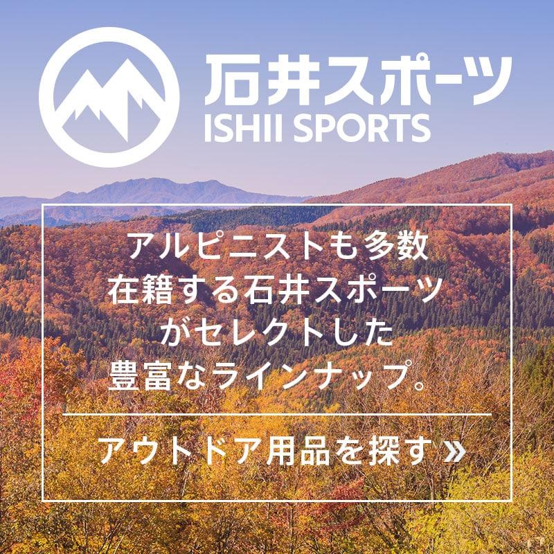 石井スポーツ ストア