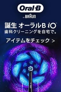ブラウン オーラルB iO9>